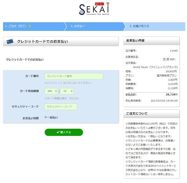 web申込みのステップ4